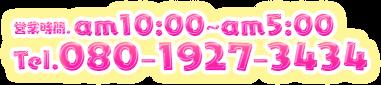 open10:00-翌05:00 TEL:080-1927-3434