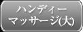 ハンディマッサージャー(大)